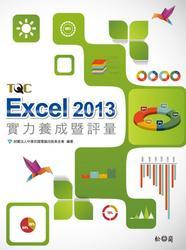Excel 2013 實力養成暨評量-cover