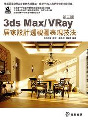 3ds Max/VRay 居家設計透視圖表現技法, 3/e-cover