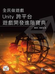 全民做遊戲-Unity 跨平台遊戲開發進階寶典, 2/e-cover