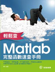 輕鬆查:Matlab 完整函數速查手冊 (比搜尋引摰還方便的 Matlab 完整函數速查手冊)-cover