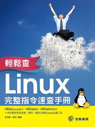 輕鬆查:Linux 完整指令速查手冊 (比搜尋引摰還方便的 Linux 完整指令速查手冊)-cover