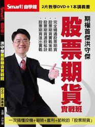 洪守傑股票期貨實戰班 (DVD+講義書)-cover