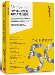 50大商業思想家論壇:當代最具影響力 18 位大師談管理-cover