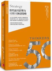 50大商業思想家論壇:當代最具影響力 12 位大師談策略-cover