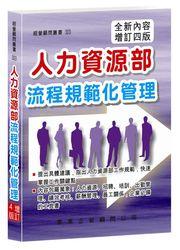 人力資源部流程規範化管理(增訂四版)-cover