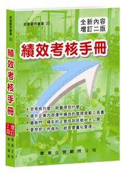 績效考核手冊 (增訂二版)