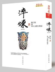 淬煉:陳立恆與華人文創力對話-cover