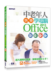 中老年人快樂學電腦:Office 2013 (Word / Excel / PowerPoint / Outlook)<超大圖解好閱讀,教學影片好上手>-cover