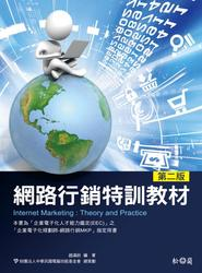 網路行銷特訓教材, 2/e-cover