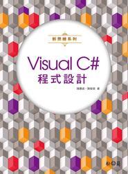 新思維系列 Visual C# 程式設計-cover