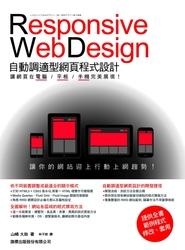 Responsive Web Design 自動調適型網頁程式設計-讓網頁在電腦 / 平板 / 手機完美展現-cover
