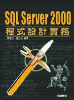 SQL Server 2000 程式設計實務-cover