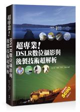 超專業!DSLR數位攝影與後製技術超解析(套書)-cover