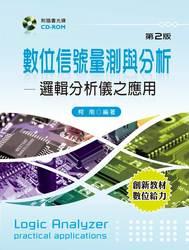 數位信號量測與分析:邏輯分析儀之應用, 2/e-cover