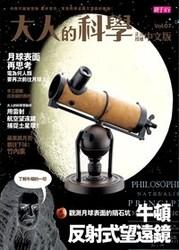 大人的科學07:牛頓反射式望遠鏡 (中文版)-cover