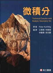 微積分 (Kuhfittig : Technical Calculus with Analytic Geometry, 5/e)-cover