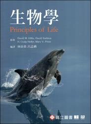 生物學 (Hillis: Principles of Life)-cover