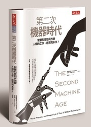第二次機器時代:智慧科技如何改變人類的工作、經濟與未來?(The Second Machine Age: Work, Progress, and Prosperity in a Time of Brilliant Technology)-cover