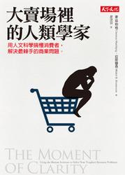 大賣場裡的人類學家:用人文科學搞懂消費者,解決最棘手的商業問題-cover