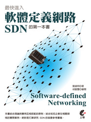 最快進入軟體定義網路(SDN)的第一本書:Software-defined Networking-cover