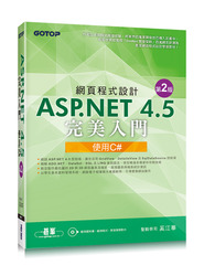 網頁程式設計 ASP.NET 4.5 完美入門-使用 C#, 2/e (附教學影片/範例程式)-cover