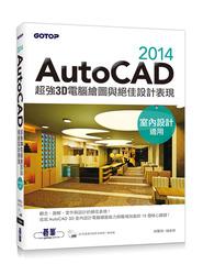 AutoCAD 2014 超強 3D 電腦繪圖與絕佳設計表現 (室內設計適用)-cover