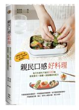親民口感好料理:每天吃都吃不膩的100種簡單壽司X飯糰X御飯糰美味配方-cover