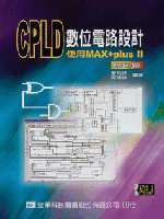 CPLD 數位電路設計使用 MAX + Plus II --應用篇-cover