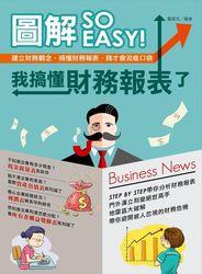 圖解 SO EASY!我搞懂財務報表了─建立財務觀念、搞懂財務報表,錢才會流進口袋-cover