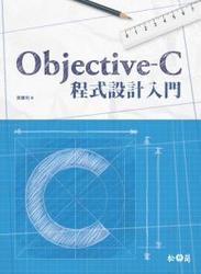 Objective-C 程式設計入門-cover