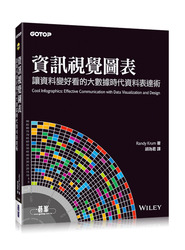 資訊視覺圖表-讓資料變好看的大數據時代資料表達術 (Cool Infographics: Effective Communication with Data Visualization and Design)-cover