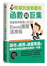 簡單到誰都會的函數與巨集:再造效率經理人的 Excel 進階活用術-cover