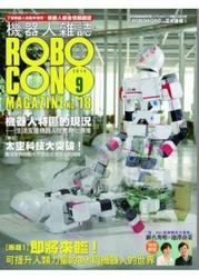 機器人雜誌 ROBOCON Magazine 2014/9 月號(No.18)-cover