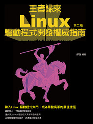 王者歸來-Linux 驅動程式開發權威指南, 2/e-cover