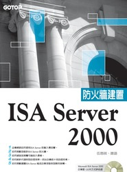 ISA Server 2000 防火牆建置-cover