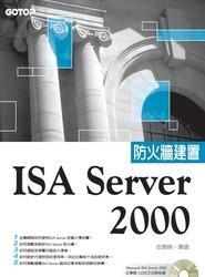 ISA Server 2000 防火牆建置-cover