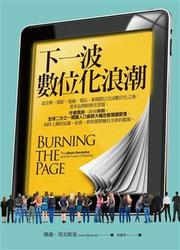下一波數位化浪潮(Burning the Page: The eBook Revolution and the Future of Reading)-cover