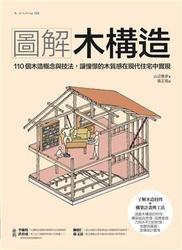圖解木構造:110 個木造概念與技法,讓憧憬的木質感在現代住宅中實現-cover