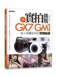 用實拍挑戰 GX7 x GM1:達人傾囊相授的實戰秘訣-cover