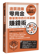邊買邊賺零用金,專家教你的日本網購賺錢術-cover