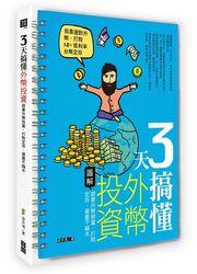 3 天搞懂外幣投資:跟著外幣致富,打敗定存,資產不縮水-cover