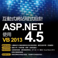互動式網站程式設計- ASP.NET 4.5 使用 VB 2013-cover