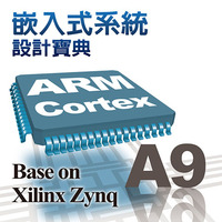 ARM Cortex A9 嵌入式系統設計寶典 Base on Xilinx Zynq-cover