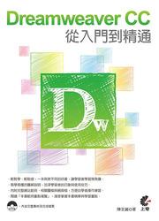 Dreamweaver CC 從入門到精通-cover