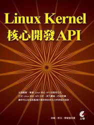 Linux Kernel 核心開發 API (徹底研究 Linux 核心 API)-cover