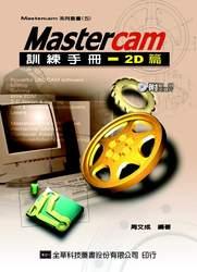 Mastercam 訓練手冊--2D篇-cover