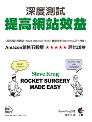 深度測試-提高網站效益 (ROCKET SURGERY MADE EASY: The Do-It-Yourself Guide to Finding and Fixing Usability Problems) (DIY 一次搞定網站易用性問題)-cover