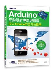 Arduino 互動設計專題與實戰-深入 Arduino 的全方位指南 (附114段教學與執行影片/範例程式檔)-cover