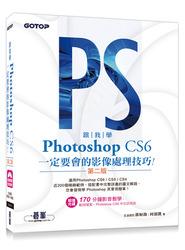 跟我學 Photoshop CS6 一定要會的影像處理技巧, 2/e:適用 CS6 / CS5 / CS4 (附試用版、範例檔與教學影片)-cover