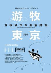 游牧東京:游牧城市の生活提案-cover